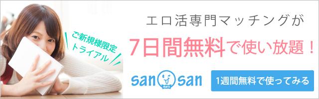 sanmarusan_1週間無料_エロ活マッチング